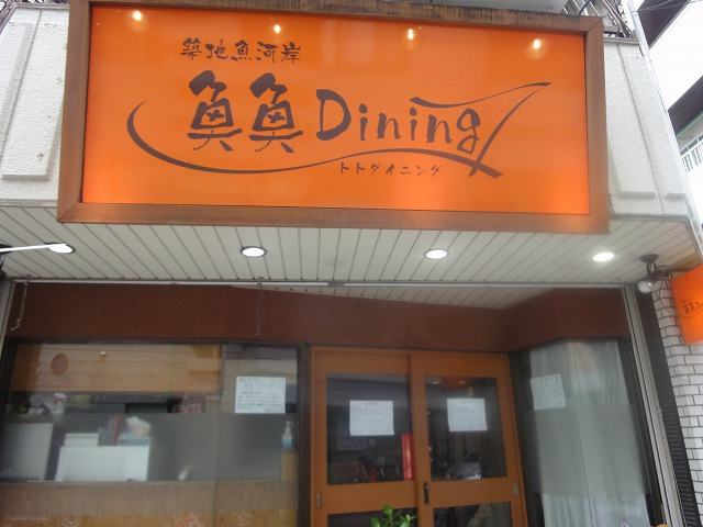 魚魚Dining