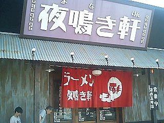 yonakiya 003.jpg